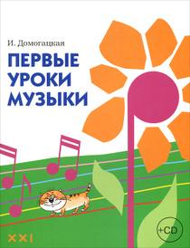 Первые уроки музыки (+ CD), И. Домогацкая