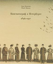 Кинематограф в Петербурге. 1896-1917, Анна Ковалова, Юрий Цивьян
