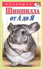 Шиншилла от А до Я, В. В. Горбунов