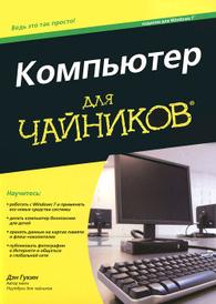 Компьютер для чайников.  Издание для Windows 7, Дэн Гукин