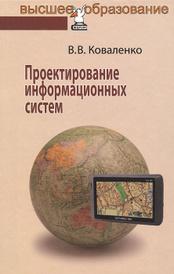 Проектирование информационных систем, В. В. Коваленко