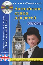 Английские стихи для детей / English Rhymes and Poems to listen, read and learn (+ CD-ROM),