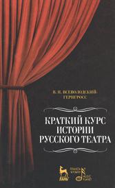Краткий курс истории русского театра, В. Н. Всеволодский-Гернгросс
