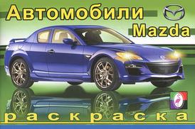 Mazda. Раскраска,