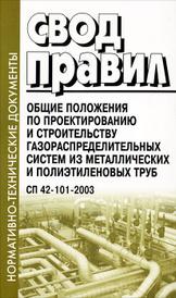 Свод правил. Общие положения по проектированию и строительству газораспределительных систем из металлических и полиэтиленовых труб,