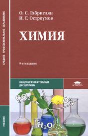 Химия, О. С. Габриелян, И. Г. Остроумов