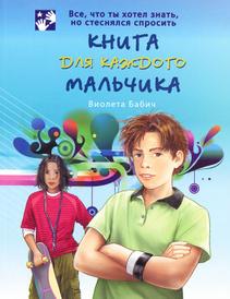 Книга для каждого мальчика, Виолета Бабич