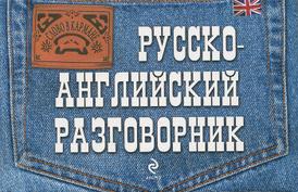 Русско-английский разговорник, Е.В. Карпенко