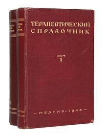 Терапевтический справочник (комплект из 2 книг),
