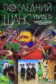 Последний шанс увидеть племена, обычаи, исчезающие виды животных, Олег Мироненко, Наталия Парахина