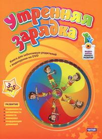 Утренняя зарядка. От 3 до 5 лет (+ DVD-ROM), И. М. Волчкова, С. В. Сандалова