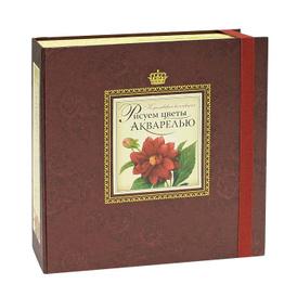 Рисуем цветы акварелью (подарочное издание + набор для рисования), Наталия Иванова