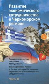 Развитие экономического сотрудничества в Черноморском регионе. Часть 2,