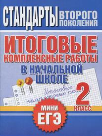 Итоговые комплексные работы в начальной школе. 2 класс, Нянковская Наталья Николаевна