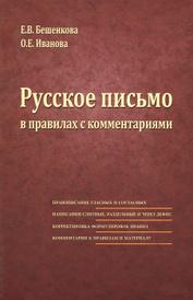 Русское письмо в правилах с комментариями, Е. В. Бешенкова, О. Е. Иванова
