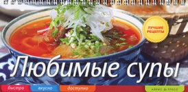 Любимые супы, Елена  Анисина