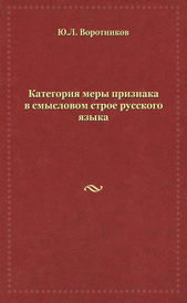 Категория меры признака в смысловом строе русского языка, Ю. Л. Воротников