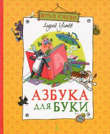 Азбука для Буки, Андрей Усачев