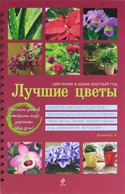 Лучшие цветы. Цветение в доме круглый год, Волкова Е.А.