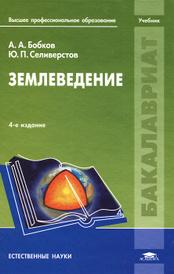 Землеведение, А. А. Бобков, Ю. П. Селиверстов