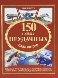 150 самых неудачных самолетов, Джим Винчестер