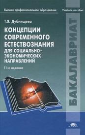 Концепции современного естествознания для социально-экономических направлений, Т. Я. Дубнищева