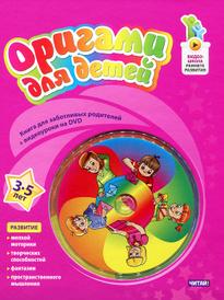 Оригами для детей. 3-5 лет (+ DVD-ROM), Ирина Волчкова
