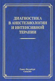 Диагностика в анестезиологии и интенсивной терапии, В. А. Корячкин, В. Л. Эмануэль, В. И. Страшнов