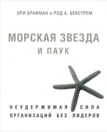 Морская звезда и паук. Неудержимая сила организаций без лидеров, Ори Брафман, Род А. Бекстрем