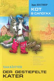 Кот в сапогах / Der Gestiefelte Kater, Эрих Кестнер