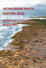 Аномальный выброс морских звезд в Двинском заливе весной 1990 г.,
