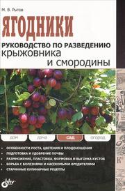 Ягодники. Руководство по разведению крыжовника и смородины, М. В. Рытов