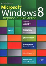 Microsoft Windows 8. Первое знакомство, Денис Колисниченко