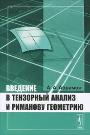 Введение в тензорный анализ и риманову геометрию, А. А. Абрамов