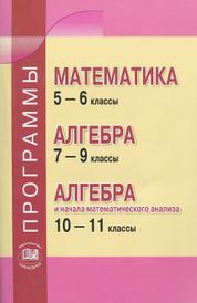 Математика. 5-6 классы. Алгебра. 7-9 классы. Алгебра и начала математического анализа. 10-11 классы. Программы, И. И. Зубарева, А. Г. Мордкович