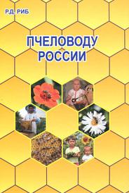 Пчеловоду России, Р. Д. Риб