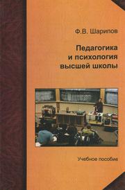 Педагогика и психология высшей школы, Ф. В. Шарипов