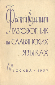 Фестивальный разговорник на славянских языках,