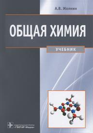 Общая химия, А. В. Жолнин