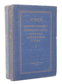 Административно-территориальное деление зарубежных стран (комплект из 2 книг),