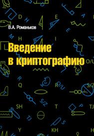 Введение в криптографию, В. А. Романьков