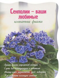 Сенполии - ваши любимые комнатные фиалки, Власова Наталья