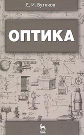 Оптика, Е. И. Бутиков