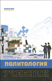 Политология (+ CD-ROM),