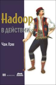 Hadoop в действии, Чак Лэм