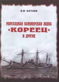 "Мореходная канонерская лодка ""Кореец"" и другие, В. И. Катаев"