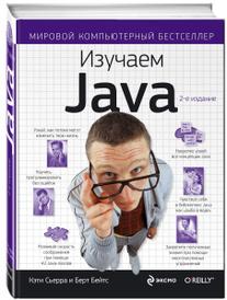 Изучаем Java, Кэти Сьерра, Берт Бэйтс