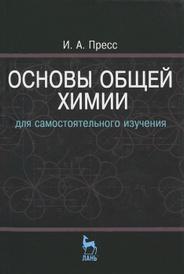 Основы общей химии для самостоятельного изучения, И. А. Пресс