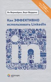 Как эффективно использовать LinkedIn, Ян Вермейрен, Берт Вердонк