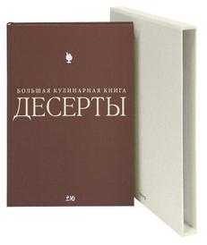 Десерты. Большая кулинарная книга (подарочное издание),